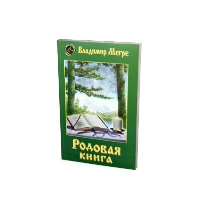 Книга 6, МП