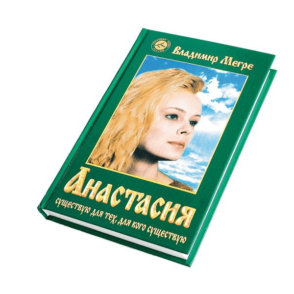 "Книга №1, ""Анастасия"", Владимир Мегре, твёрдый переплёт"