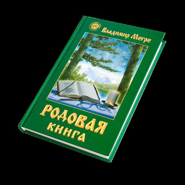 """Книга №6, """"Родовая книга"""", Владимир Мегре, твёрдый переплёт"""