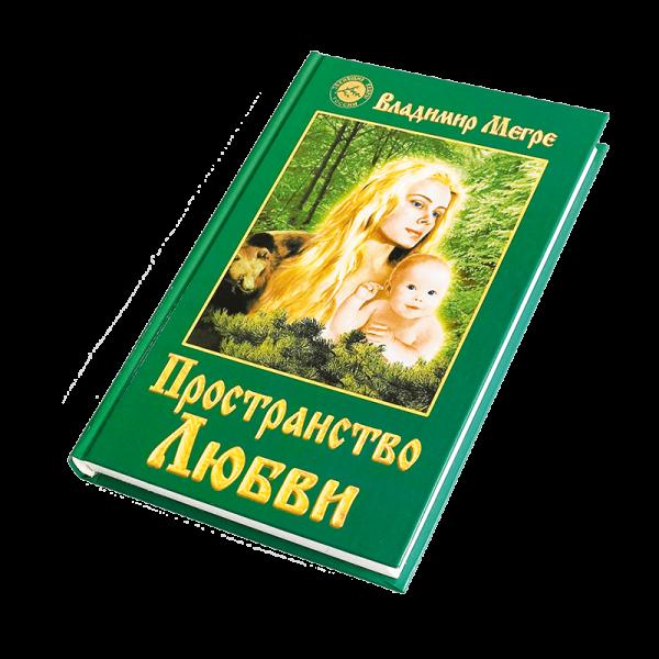 """Книга №3, """"Пространство любви"""", Владимир Мегре, твёрдый переплёт"""