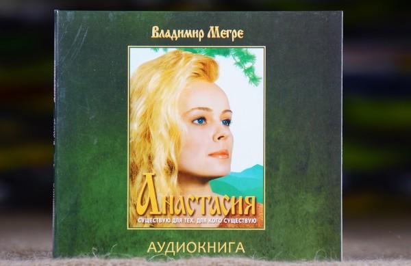 CD - Teil 1 Владимир Мегре - электронная аудиокнига «Анастасия» - каталог электронной продукции