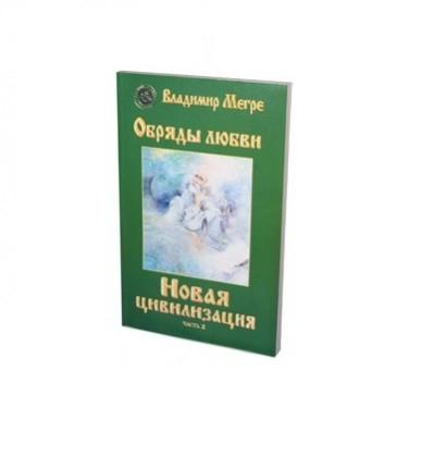 Книга 8 (2), МП