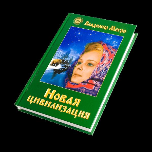 """Книга №8, ч.1, """"Новая цивилизация"""", Владимир Мегре,твёрдый переплёт"""