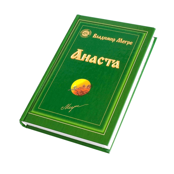 "Книга №10, ""Анаста"", Владимир Мегре, твёрдый переплёт"
