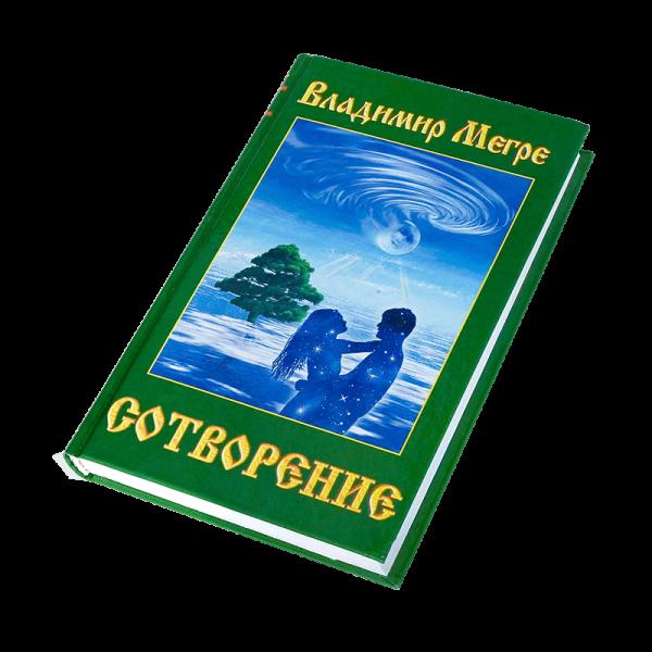 """Книга №4, """"Сотворение"""",Владимир Мегре,твёрдый переплёт"""