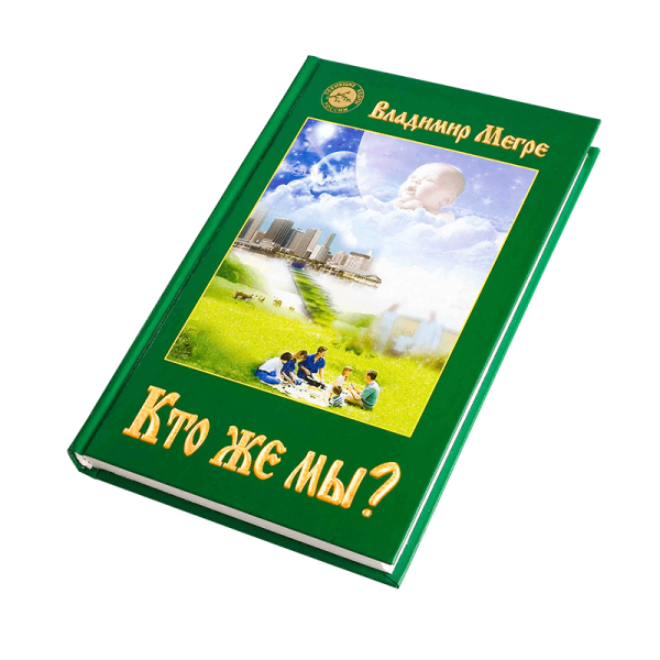 "Книга №5, ""Кто же мы?"", Владимир Мегре,твёрдый переплёт"