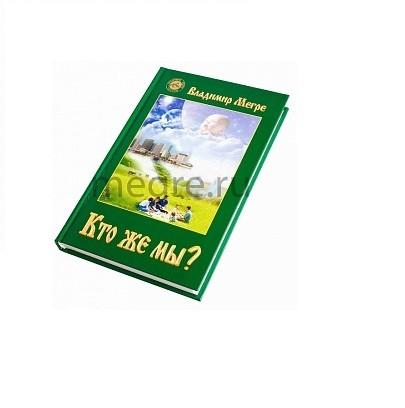 Книга 5, МП